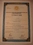 103311 Сертификат акций банка 1091 акций на 10 910 000 крб. Акция банка, фото №2