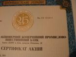 103311 Сертификат акций банка 1091 акций на 10 910 000 крб. Акция банка, фото №3
