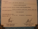 103311 Сертификат акций банка 1091 акций на 10 910 000 крб. Акция банка, фото №4