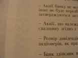103311 Сертификат акций банка 1091 акций на 10 910 000 крб. Акция банка, фото №6
