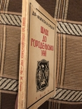 М. Сидор. Шлях до Городельської унії. Мюнхен, Нью-Йорк - 1951 (діаспора), фото №3