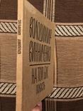 В. Винниченко. На той бік. Повість. Нью-Йорк - 1972 (діаспора), фото №4
