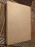 В. Винниченко. На той бік. Повість. Нью-Йорк - 1972 (діаспора), фото №8