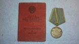 За боевые заслуги з документом (лот 7), фото №2