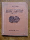 Булгаро-Татарская Монетная система XII-XV вв. (2), фото №2