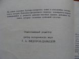Булгаро-Татарская Монетная система XII-XV вв. (2), фото №5