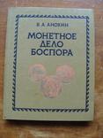 Монетное дело Боспора. В.А. Анохин (4), фото №2