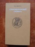Нумизматический словарь (5), фото №2