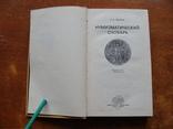 Нумизматический словарь (5), фото №3