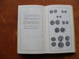 Нумизматический словарь (5), фото №6