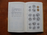 Нумизматический словарь (5), фото №7