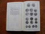 Нумизматический словарь (5), фото №10