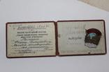 Знак министерства строительства СССР № 5471, фото №3