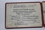 Знак министерства строительства СССР № 5471, фото №4