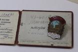 Знак министерства строительства СССР № 5471, фото №5