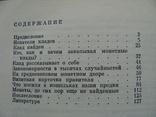 Кладоискательство и нумизматика (11), фото №7
