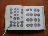 О чем рассказывают монеты (13), фото №6