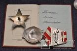 Комплект на документе: Орден красного знамени + красная звезда, фото №4