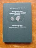 Тысячелетие древнейших монет России. (16), фото №2