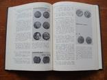 Тысячелетие древнейших монет России. (16), фото №9