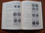 Тысячелетие древнейших монет России. (16), фото №10