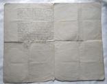 Актовая бумага 1911 год, фото №3