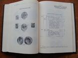 Монеты России 1700 - 1917 В.В. Уздеников. (18), фото №12