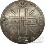 2 рубли 1722 год крестовик Петра 1 Копия, фото №3