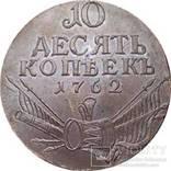 10 копеек 1762 года Барабаны монеты России Петр 3 медь копия, фото №2