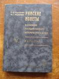 Римские Монеты. Н.А. Флорова М.Г. Абрамзон (30), фото №2