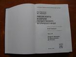 Римские Монеты. Н.А. Флорова М.Г. Абрамзон (30), фото №4