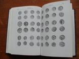 Римские Монеты. Н.А. Флорова М.Г. Абрамзон (30), фото №6