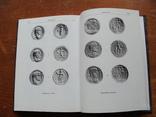 Римские Монеты. Н.А. Флорова М.Г. Абрамзон (30), фото №8