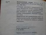Нумизматический словарь (35), фото №5