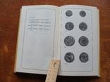 Нумизматический словарь (35), фото №6