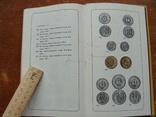 Нумизматический словарь (35), фото №10