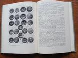 Прошлое нашей родины в памятниках нумизматики (36), фото №9