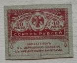 Казначейский знак 40 рублей образца 1917, фото №3