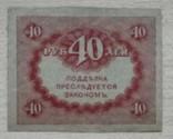 Казначейский знак 40 рублей образца 1917, фото №2
