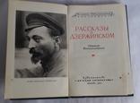 Рассказы о Дзержинском (Сборник воспоминаний), фото №3