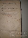 1824 История царствования государства Российского, фото №2