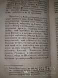 1824 История царствования государства Российского, фото №4