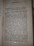 1824 История царствования государства Российского, фото №7