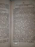 1824 История царствования государства Российского, фото №8
