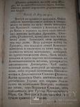 1824 История царствования государства Российского, фото №10