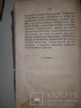 1824 История царствования государства Российского, фото №12