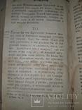 1796 О спокойствии и удовольствии, фото №5
