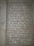 1796 О спокойствии и удовольствии, фото №6