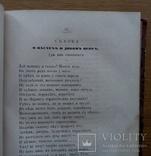 Сказки, стихотворения и др. 1858 г., фото №4