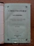 Сказки, стихотворения и др. 1858 г., фото №9